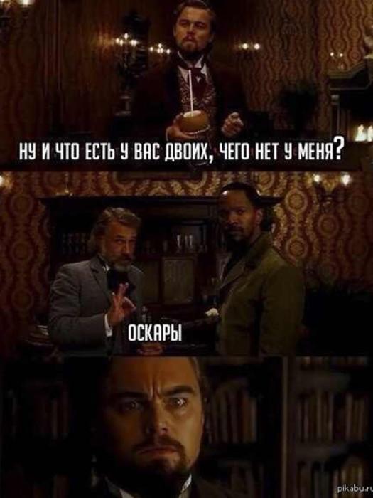Оскар и Ди Каприо