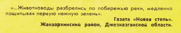 Фото №16 - Идиотизмы из прошлого: 1977 год (выпуск № 8)