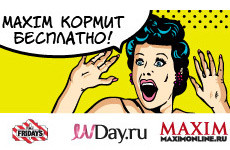 MAXIM Online кормит бесплатно