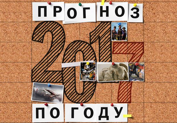 Фото №1 - Прогноз по году: что нас ждет в 2017-м