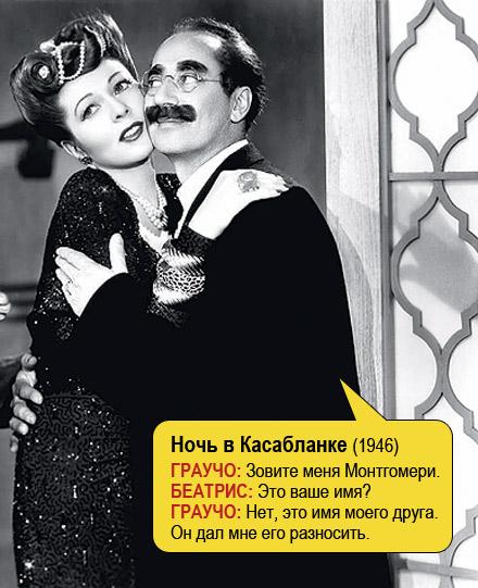 Фото №8 - Марксы атакуют! История величайших гениев комедии