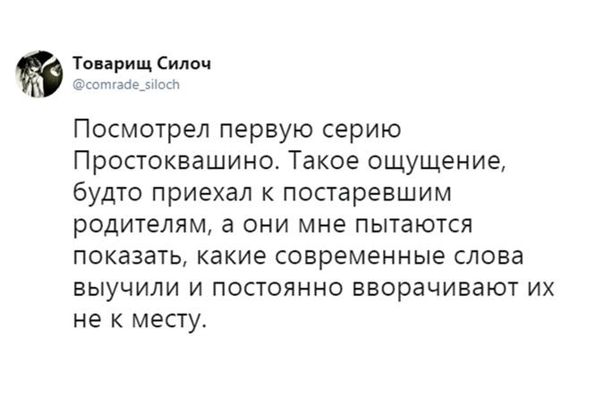 Лучшие шутки о перезапуске мультсериала «Простоквашино»