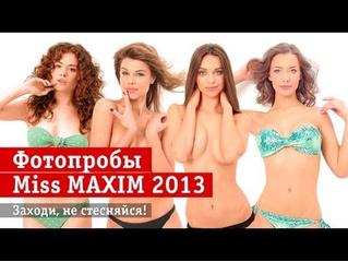 Горячая сотня Miss MAXIM 2013. Часть четвертая