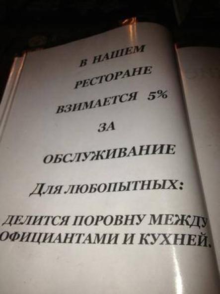 Фото №8 - «Потрудитесь одеться празднично!», или Самый негостеприимный ресторан в России