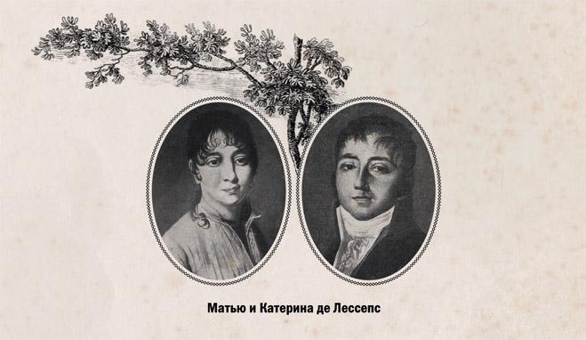 Матью и Катерина де Лессепс