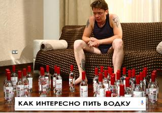 Самые смешные запросы месяца и как пить водку