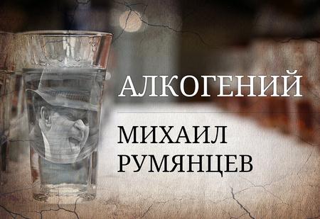 Алкогений: Михаил «Карандаш» Румянцев