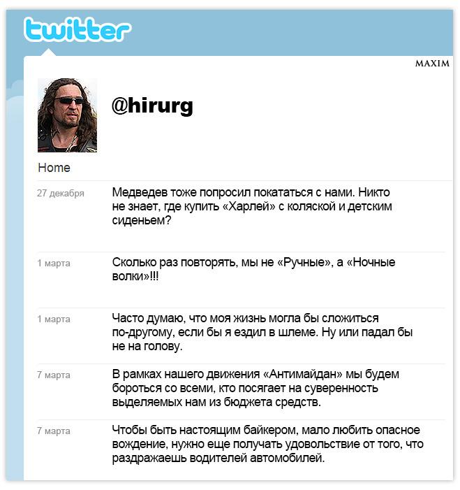 Twitter Хирурга