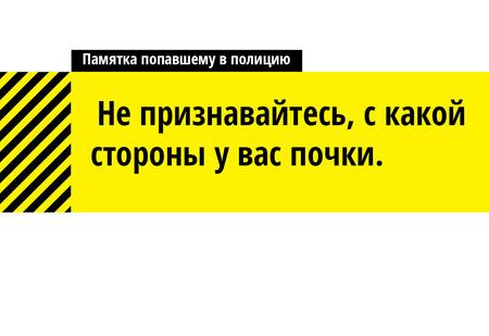 «Я буду истекать кровью только в присутствии моего адвоката!» (Памятка попавшему в полицию)