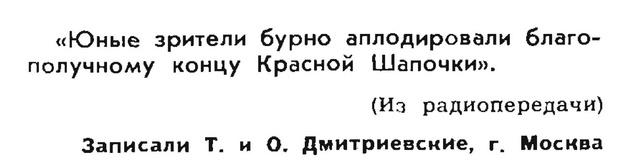 Фото №12 - Идиотизмы из прошлого: 1971 и 1972 годы (выпуск № 4)