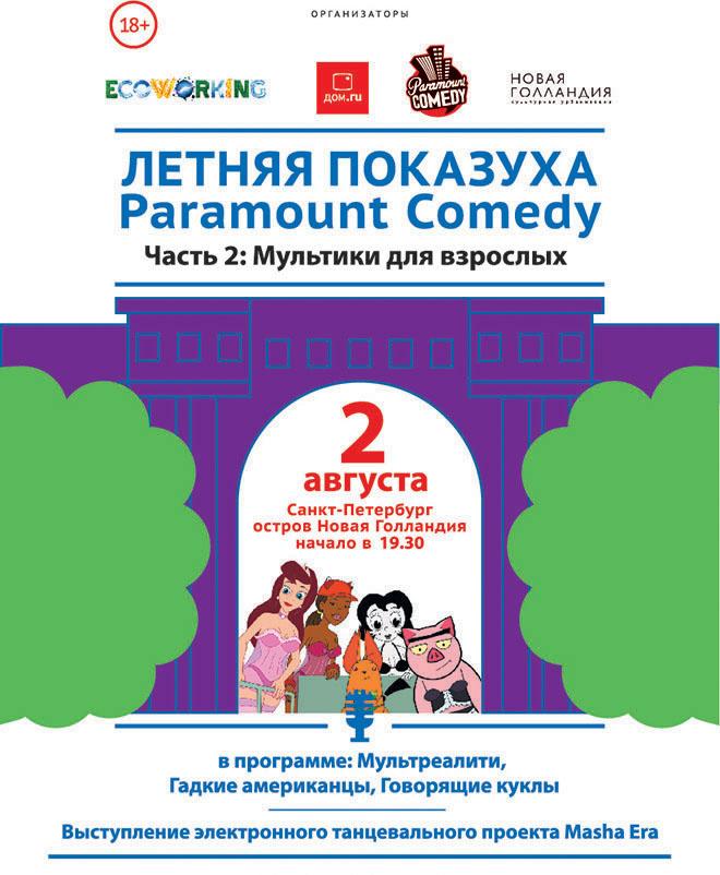 Летняя Показуха Paramount Comedy. Часть 2!