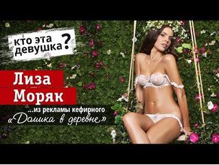 """Юная модель Лиза Моряк из рекламы кефирного """"Домика в деревне"""""""