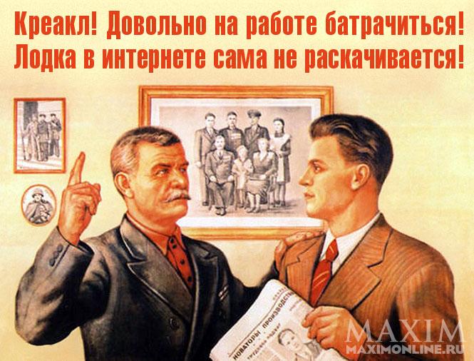 Фото №13 - 25 агитплакатов для всех забывших, что в Интернете кто-то не прав!