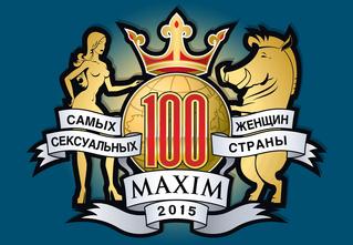 100 самых сексуальных женщин страны — 2015. Местас60по41