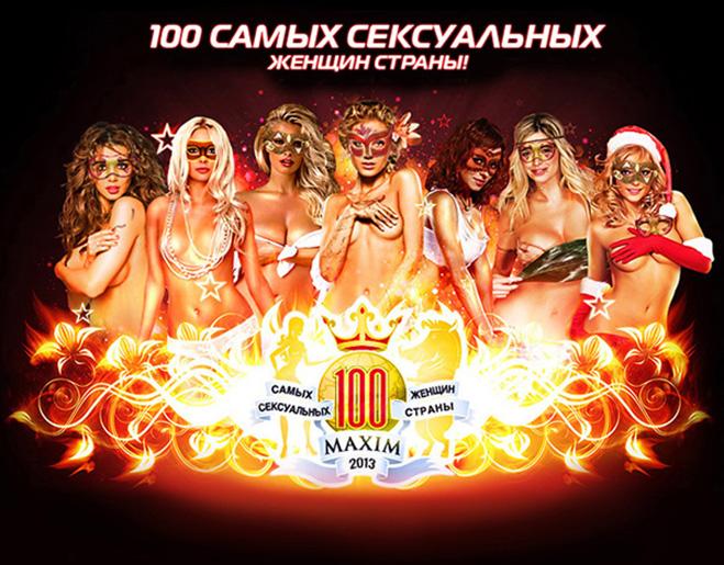 Hot2013