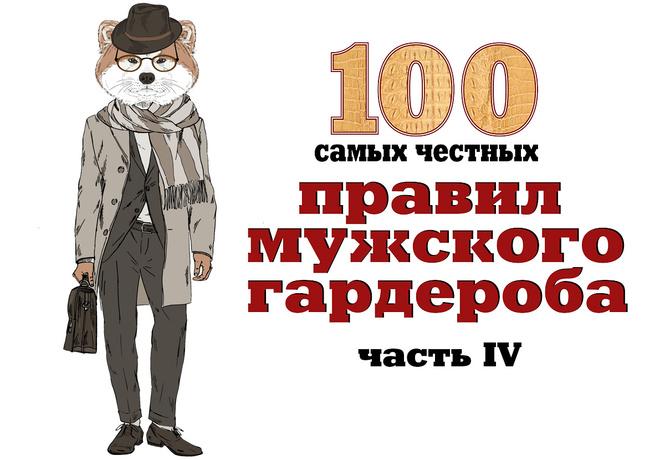 100 самых честных правил мужского гардероба часть обувь
