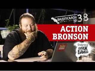 Русские клипы глазами Action Bronson по версии КУРАЖ-БАМБЕЙ