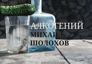 Алкогений: Михаил Шолохов