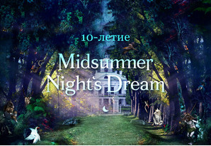 10-летие MIDSUMMER NIGHT'S DREAM Garden of Eden