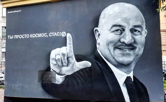 Фото №1 - Фанаты «Зенита» испортили знаменитое граффити с Черчесовым! (ФОТО)
