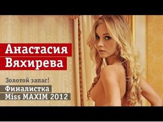 Десятка MISS MAXIM. Часть восьмая