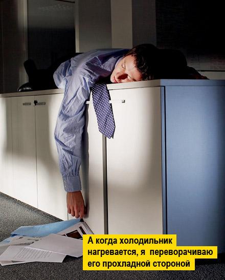 Фото №7 - Что делать, если тебе обрыдла работа