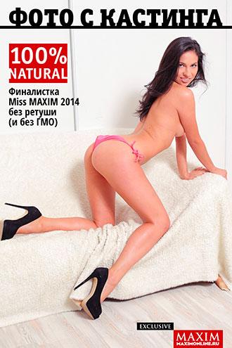 Фото №27 - Ура! Горячая десятка финалисток Miss MAXIM 2014 уже в твоем мониторе!