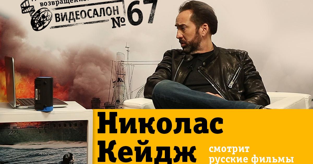 Русские фильмы 2018 видеозал