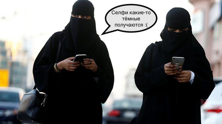 Фото №1 - В Саудовской Аравии тебя оштрафуют на 130 тысяч долларов, если пороешься в телефоне жены