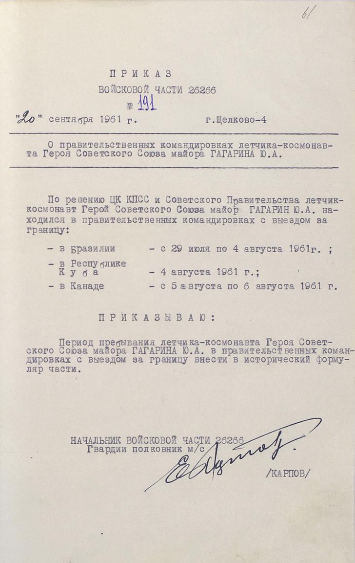 Фото №16 - «Обладает хорошей координацией движений. Умеет хранить военную тайну»: Минобороны опубликовало рассекреченные документы про Гагарина!