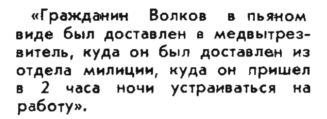 Идиотизмы из прошлого! Выпуск №3!
