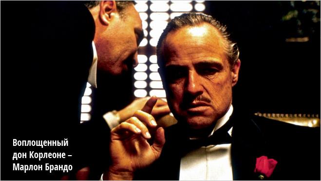 Воплощенный дон Корлеоне– Марлон Брандо