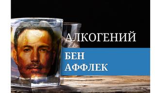 Алкогений: Бен Аффлек