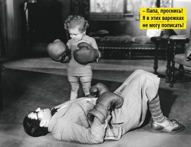 Фото №1 - Тест «Хороший ли ты отец и глава семейства?»