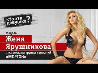 Модель Женя Ярушникова - блондинка из рекламного ролика про недвижимость