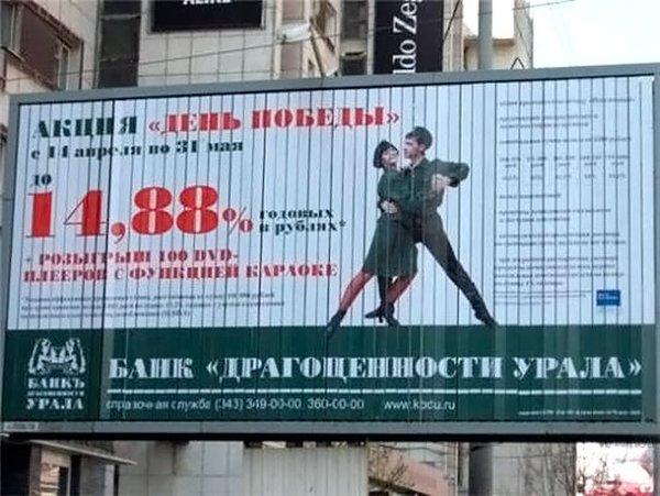 Фото №16 - Самые дикие и нелепые плакаты к 9 Мая