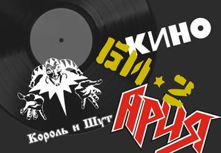 20 лучших обложек русского рока