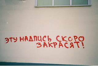 Стена говорит: «Твиттер», посвященный надписям на российских стенах