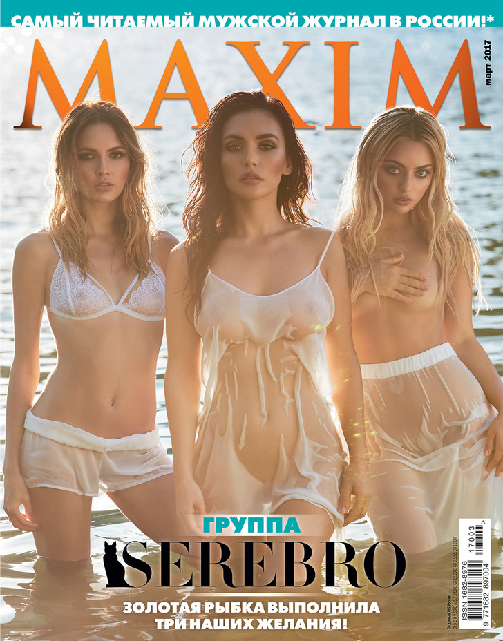 Серебряная свадьба: группа Serebro в мартовском MAXIM!