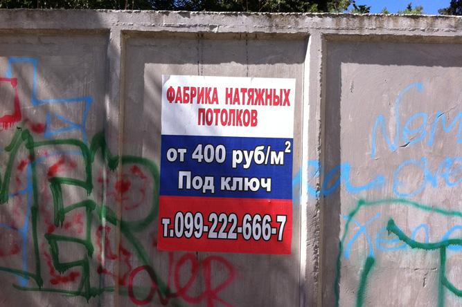 Фото №2 - По следам Ульяны Скойбеды. Как Крым отнёсся к тому, что он наш