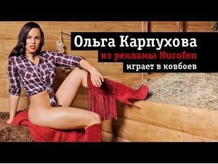 Ольга Карпухова из рекламы Nurofen