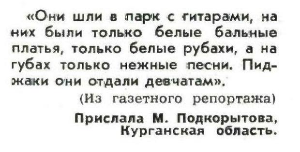 Фото №7 - Идиотизмы из прошлого: 1971 и 1972 годы (выпуск № 4)