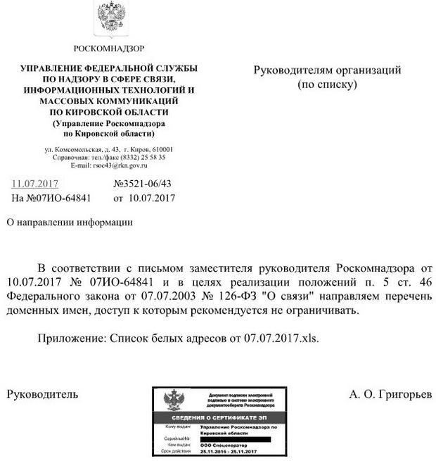 Фото №2 - Сделан очень важный шаг к окончательному уничтожению Интернета в России