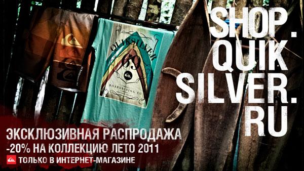 Фото №1 - Quiksilver открыл интернет-магазин