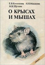 "Е.В. Котенкова, Н.Н. Мешкова, М.И. Шутова, ""О крысах и мышах"""