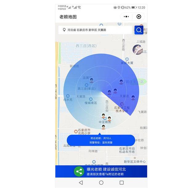 Фото №2 - В Китае создали приложение, вычисляющее «злостных неплательщиков» поблизости от пользователя