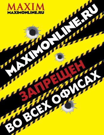 20 малоизвестных фактов о MAXIM Online