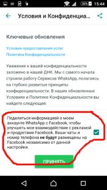 Фото №2 - Как сделать, чтобы WhatsApp не делился твоими данными с Facebook