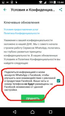 Как сделать так чтобы в whatsapp не сохранялись