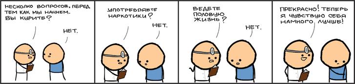 """Комикс """"Цианид и счастье"""""""
